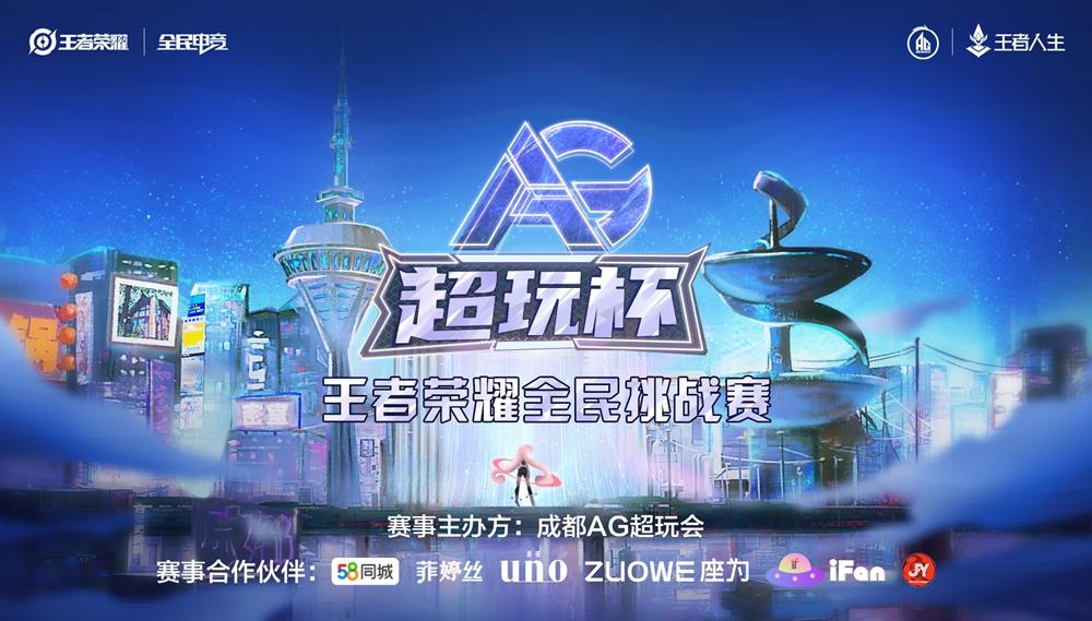 迎接巅峰挑战!AG超玩杯王者荣耀全民挑战赛报名正式启动