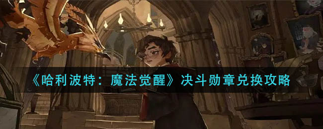 《哈利波特:魔法觉醒》决斗勋章兑换攻略