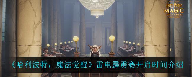 《哈利波特:魔法觉醒》雷电霹雳赛开启时间介绍