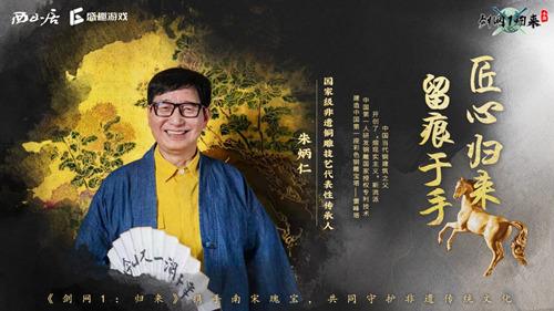 西山居、盛趣游戏聚首豫园,《剑网1:归来》发布会细节首曝
