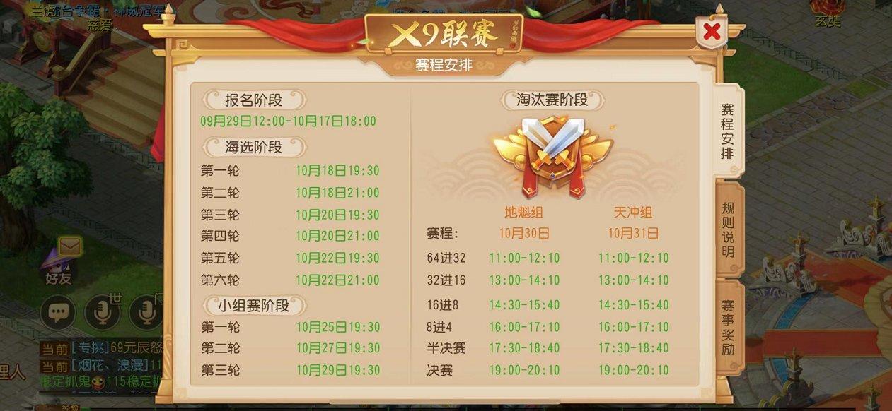 群雄并起,谁与争锋,《梦幻西游》手游第20届X9联赛火热报名中!