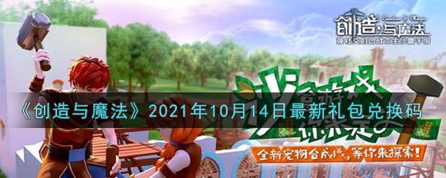 《创造与魔法》2021年10月14日最新礼包兑换码