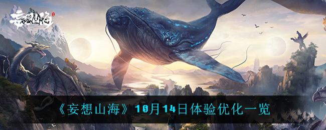 《妄想山海》10月14日体验优化一览