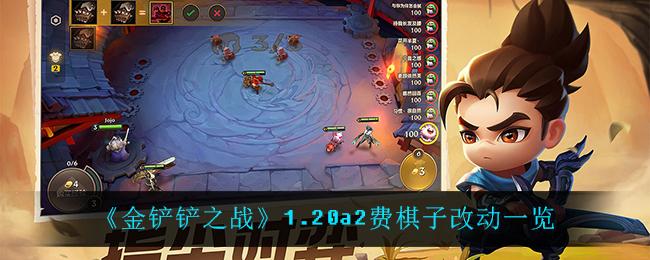 《金铲铲之战》1.20a2费棋子改动一览
