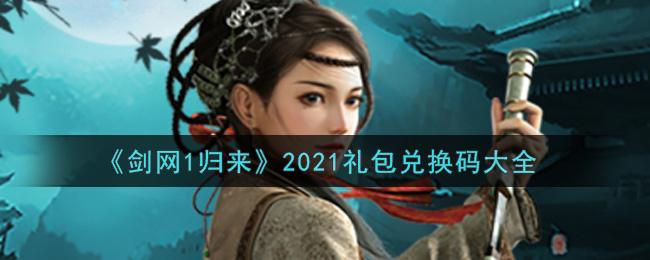 《剑网1归来》2021礼包兑换码大全