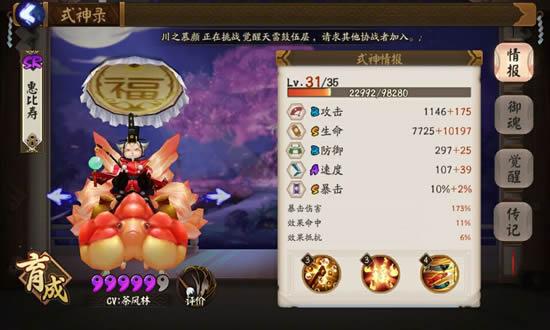 《阴阳师》红叶副本10层平民向攻略