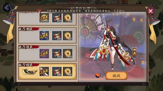 《阴阳师》为妖刀姬的新装奋斗 平民向攻略