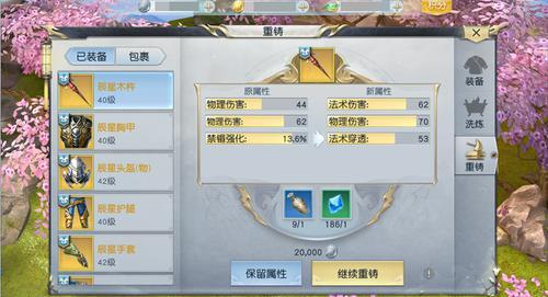 《镇魔曲》手游打造系统玩法介绍
