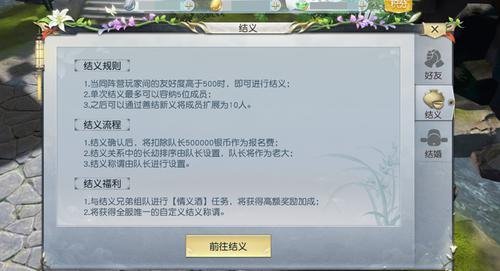 《镇魔曲》手游结义系统玩法介绍