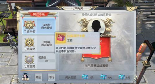 《镇魔曲》手游门派闯关玩法介绍