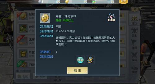 《镇魔曲》手游阵营战玩法介绍