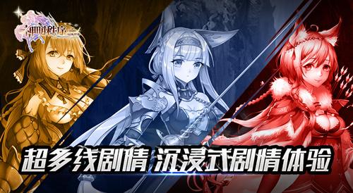 《神明秩序:幻域神姬》神临测试今日正式开启!