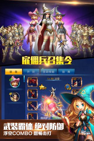 英雄之剑手游app截图