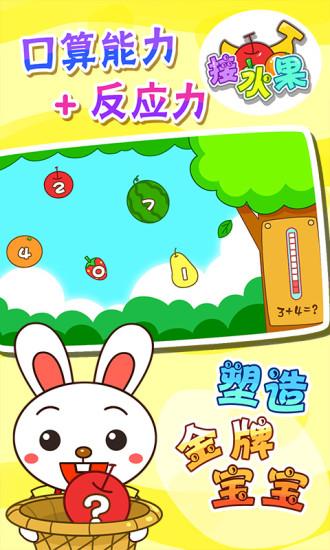 儿童数学王国手游app截图