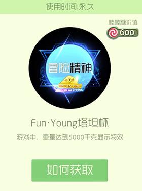 《球球大作战》Fun·Young塔坦杯皮肤图鉴