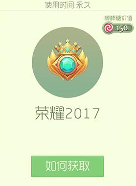 《球球大作战》荣耀2017皮肤图鉴
