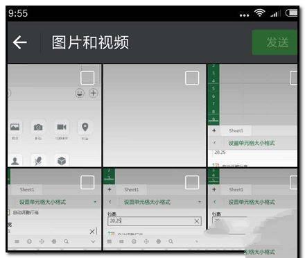 《微信》如何一次性发送上传多张图片的方法介绍