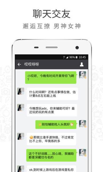 游信手机软件app截图
