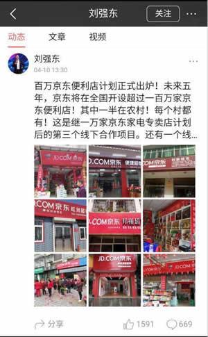 《京东》便利店如何加盟的相关介绍