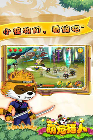 萌宠猎人手游app截图