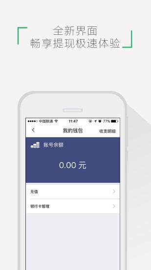 水晶支付手机软件app截图
