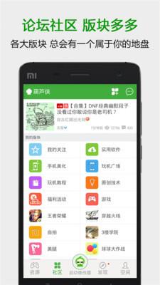 葫芦侠手机软件app截图