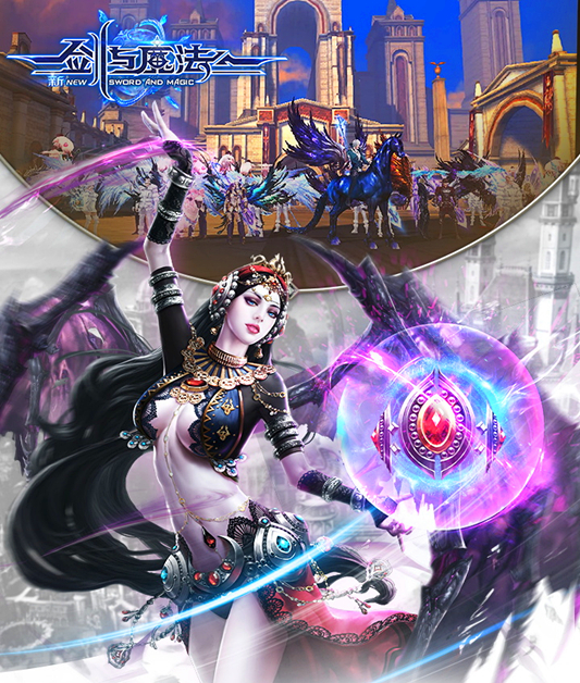 《新剑与魔法》迎来重大更新 全新版本火热驾到