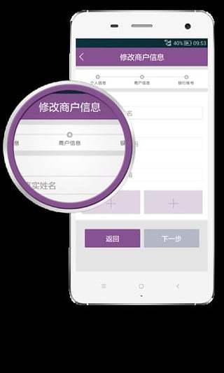 腾付通MPOS手机软件app截图