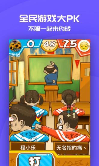 同桌游戏手游app截图