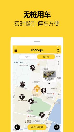 芒果电单车手机软件app截图