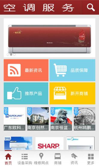 空调服务手机软件app截图