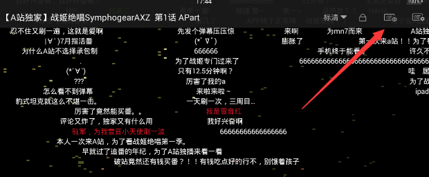 《AcFun》高级弹幕相关介绍