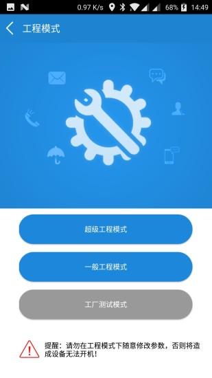 工具侠手机软件app截图
