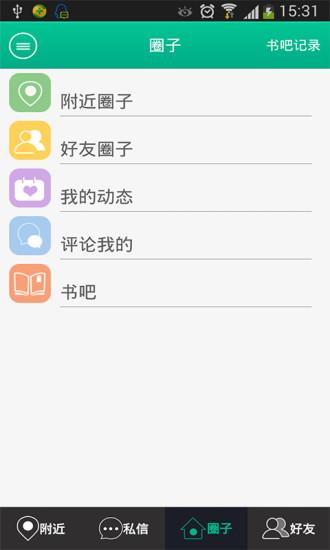 阅读圈手机软件app截图