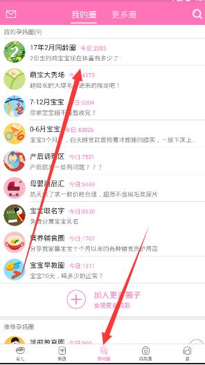 《柚宝宝》匿名发帖功能说明介绍