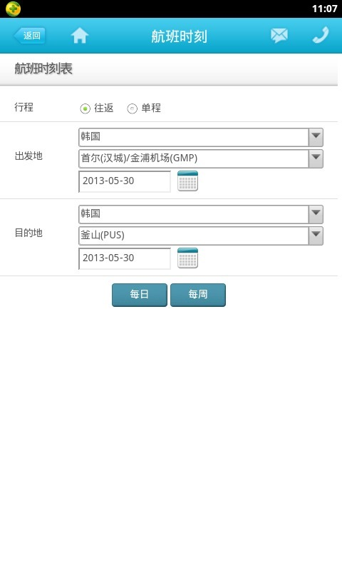 大韩航空手机软件app截图