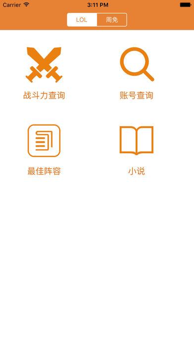 LOL助手手游app截图