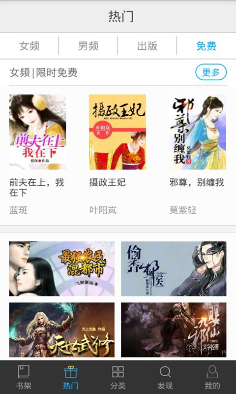 天天小说阅读器手机软件app截图