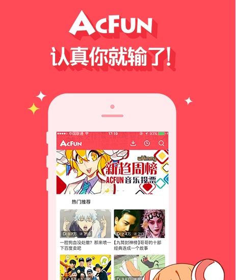 《AcFun》投射功能使用说明