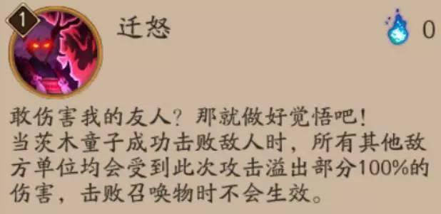 《阴阳师》人气天王茨木童子