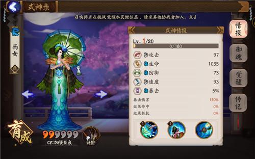 《阴阳师》雨女悬赏任务