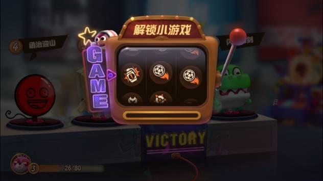 《玩具大乱斗》角色和小游戏的解锁方法