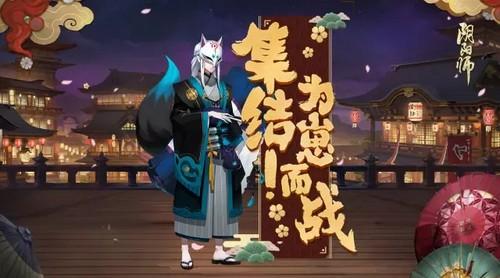 《阴阳师》妖狐培养攻略