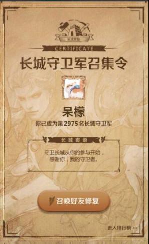 《王者荣耀》长城保护计划活动玩法说明介绍