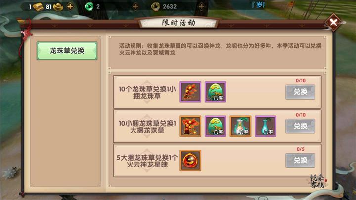 《寻仙手游》龙珠草兑换活动玩法说明介绍