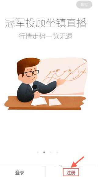 《股票跟投》注册账号方法说明介绍
