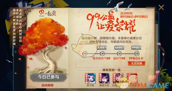 《王者荣耀》99公益日爱心礼包获得头像框的方法介绍