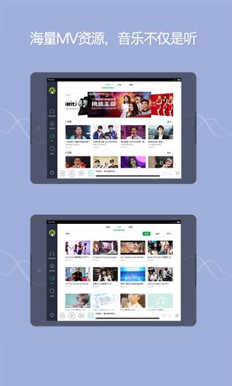 QQ音乐 HD版手机软件app截图