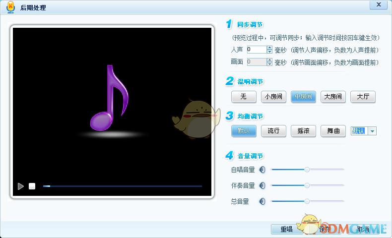 《酷我K歌》发起合唱方法介绍