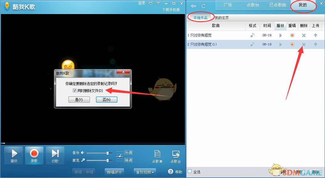 《酷我K歌》删除录制歌曲文件方法介绍